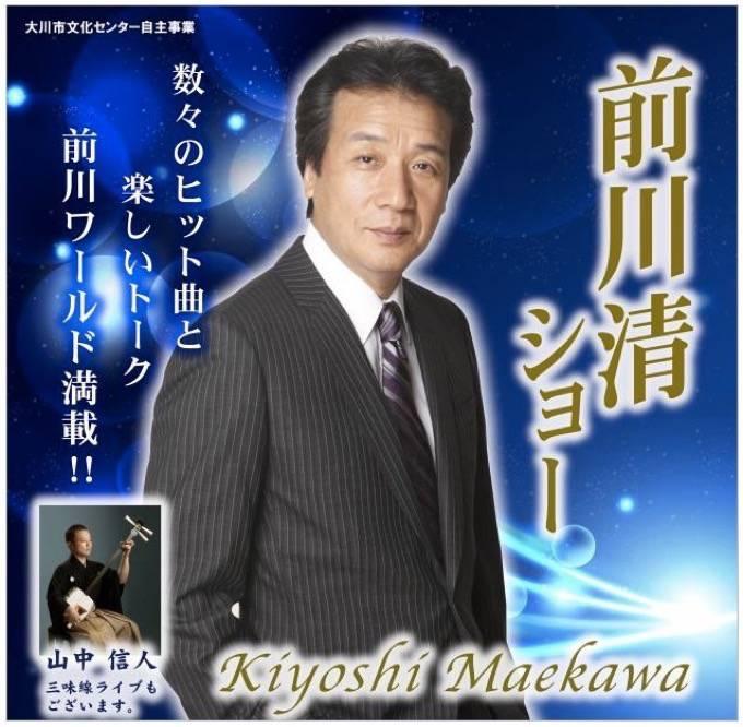 「前川清ショー」数々のヒット曲と楽しいトーク! 大川市文化センターにて7月29日開催