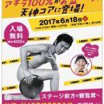 入場無料!アキラ100%が福岡に登場!「アキラ100%」お笑いライブ 6月開催!