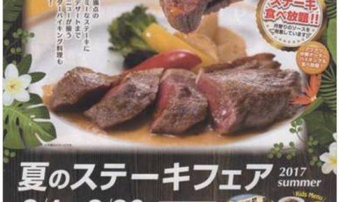 ステーキ食べ放題!ホテルニュープラザ久留米「夏のステーキフェア2017」開催!