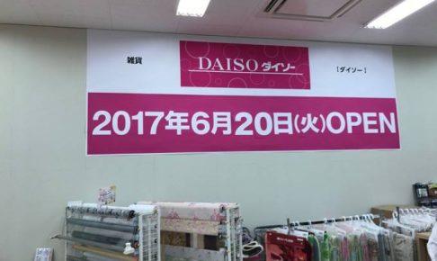 ゆめタウン久留米にDAISO(ダイソー)2017年6月20日(火)オープン!