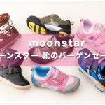 激安!久留米市 ムーンスター「靴のバーゲンセール」6月17日 、18日開催!