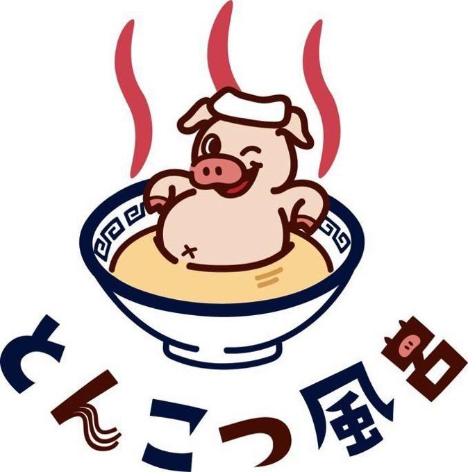 久留米ラーメン「清陽軒」の「とんこつ風呂」で写真を撮って本物の温泉に行こう!