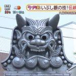 バリはやッ!ZIP!紹介された「久留米市城島町の伝統ある城島瓦と城島傘」内容まとめ