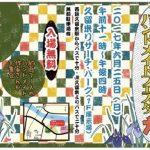 「久留米ハンドメイドフェスタ9」約100のブース!心のこもったハンドメイド作品が一堂に!