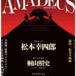 松本幸四郎が久留米に!上演450回を迎える傑作舞台!「アマデウス」