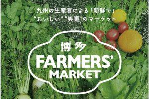 「博多 FARMERS'MARKET」九州の約40の生産者や加工業者が集結!