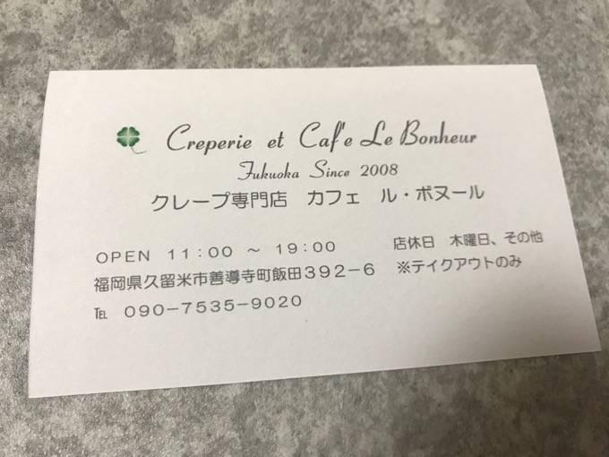 クレープ専門店「ル・ボヌール」ポイントカード