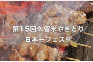 『第15回 久留米焼きとり日本一フェスタ』開催が決定!今年は9月9日、10日開催!