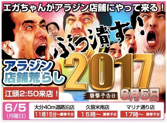 江頭2:50ことエガちゃんが久留米にやってくる!「車買取アラジン店舗店舗荒らし2017」