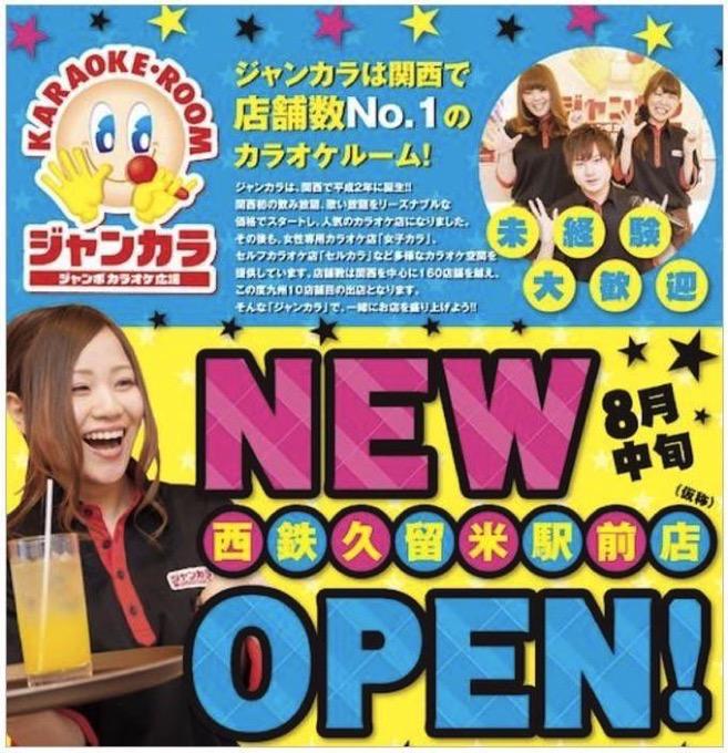 関西で店舗数No.1のカラオケ店ジャンカラが久留米に初出店 8月中旬オープン!