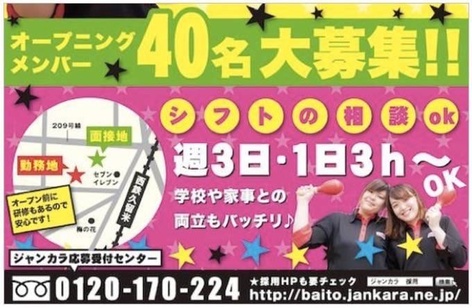 ジャンボカラオケ広場 西鉄久留米駅前店(仮称)オープニングスタッフ募集