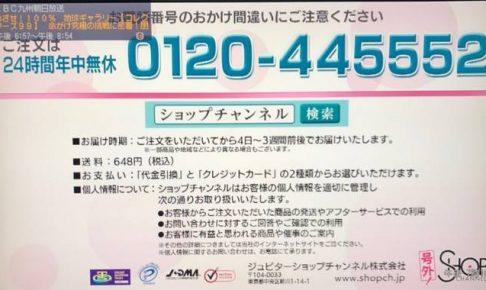 テレビ朝日 KBC放送事故発生!?一時放送が停止(フリーズ)!ショップチャンネル画面に!