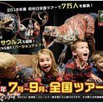 ティラノサウルスがやってくる!「恐竜どうぶつ園」見て・触れて・学べる体験型ショー!