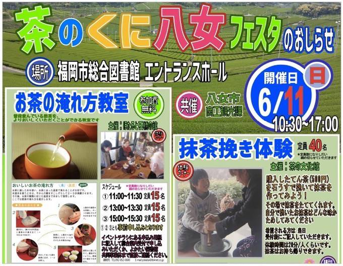 「茶のくに八女フェスタ」八女市を大いに楽しめるイベント開催