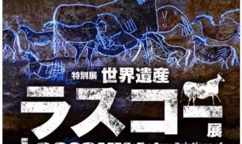 世界遺産「ラスコー展」クロマニヨン人が見た世界を体感!九州国立博物館にて7月開幕