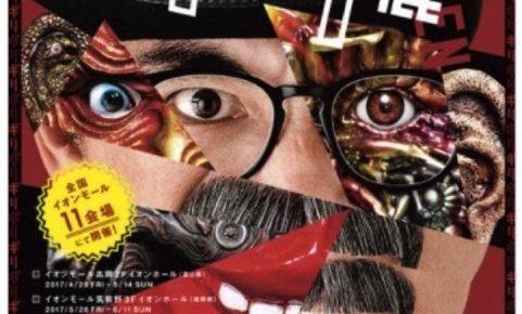 累計動員数2万人以上!イオンモール筑紫野 片桐仁「ギリ展」作品群の展覧会 開催中!