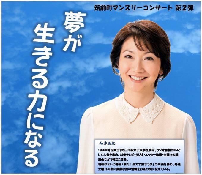 向井亜紀 講演会「夢が生きる力になる」7月23日(日)開催