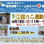 泥んこ運動会 三連水車の里あさくらにおいて6月18日(日)開催