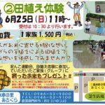家族や友達で田植え体験はいかが?三連水車の里あさくら 6月25日(日)開催