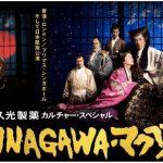 『NINAGAWA・マクベス』蜷川幸雄一周忌追悼公演!なんと鳥栖市に決定!