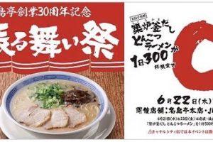 6/22(木)限定!先着300杯無料!!ラーメン店「名島亭」創業30周年記念!