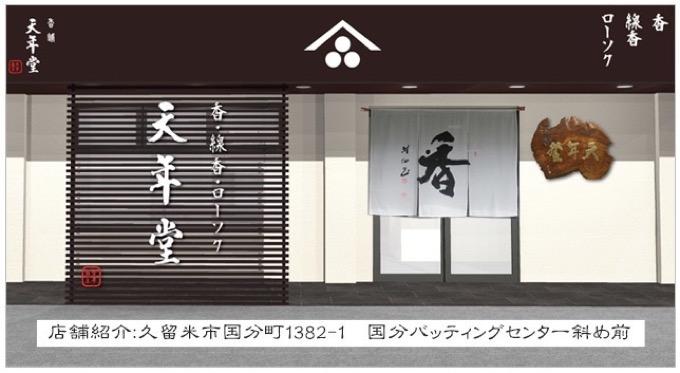 今日感テレビ 100年企業特集で線香を作り続ける久留米市の創業400年「天年堂」が登場!