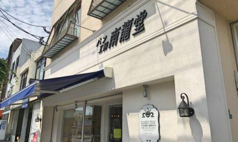 久留米市 パン工房 南龍堂 FBS「バリはやッ!」匠のパン工房にて6月14日放送!