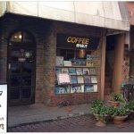 久留米市 珈琲の那珈乃 閉店へ。47都道府県の純喫茶 愛すべき110軒に選ばれた老舗