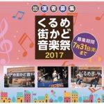 くるめ街かど音楽祭2017 街に音楽があふれる音楽ライブイベント 11月開催!
