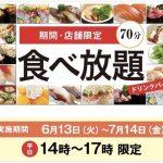 八女店が対象に!かっぱ寿司 食べ放題 ドリンクバー付 期間限定開始!
