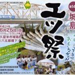 「第14回 城島エツ祭」6月25日開催!城島エツバーガーなど限定販売!
