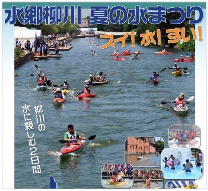 柳川市「第10回 水郷柳川夏の水まつり~スイ!水!すい!」開催