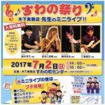 すわの祭り 久留米市 木下楽器店 先生のミニライブ!