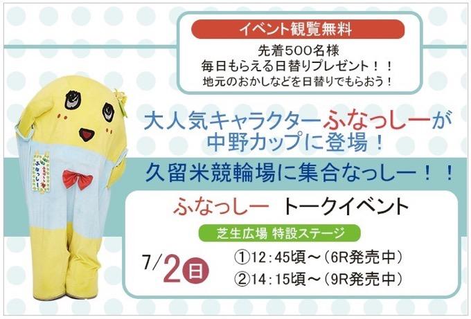 大人気キャラクター「ふなっしー」が久留米競輪場に!久留米市に集合なっしー!詳細が明らかに!