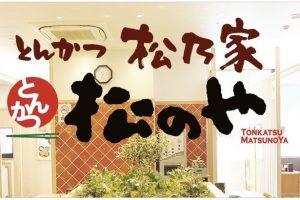 とんかつ 松のや 久留米店が8月上旬、NEWオープン!久留米に初出店!
