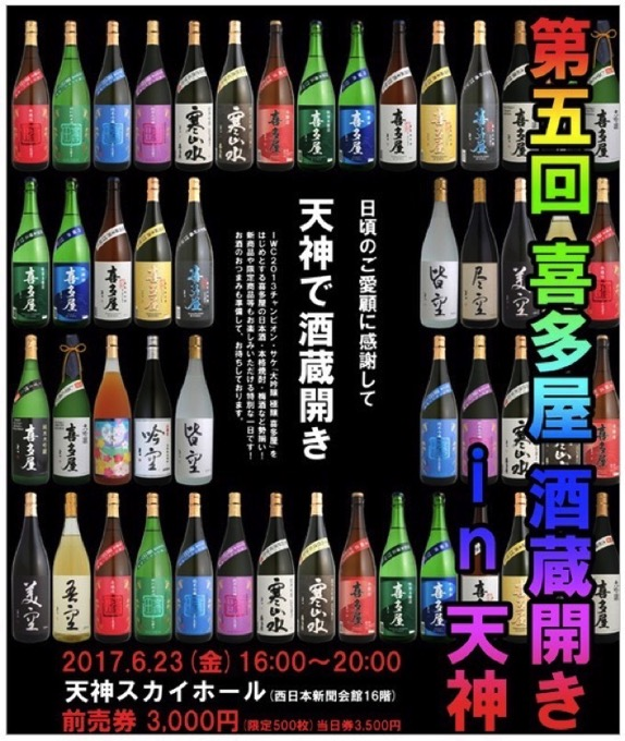 第5回 喜多屋酒蔵開き 天神スカイホールにて開催!