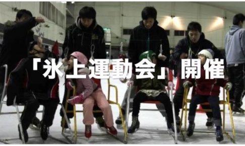 アイススケート氷上運動会!スポガ久留米にて6月25日開催!