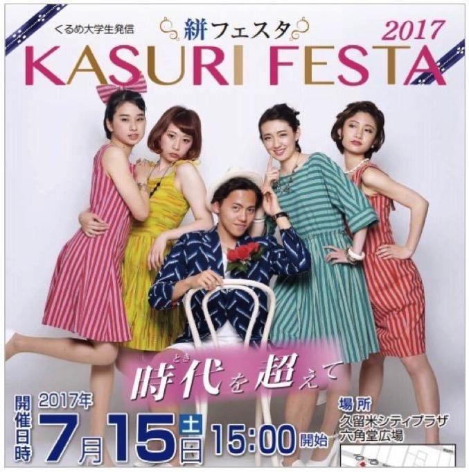 「KASURI FESTA(絣フェスタ) 2017」久留米絣ファッションショーなど開催!