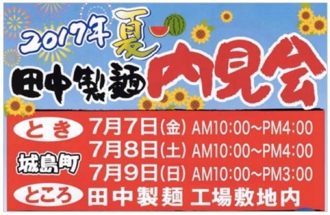 そうめん流しに試食会!「2017 夏 田中製麺 内見会」7月開催!