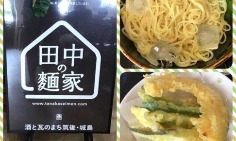 久留米市城島町 「田中の麺家」麵ひとすじ田中製麺の麵を体験できるお店!