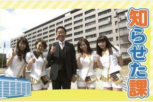 RKB毎日放送 福岡県庁知らせた課 「筑後広域公園に遊びに行こう!」
