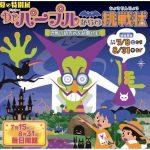 福岡県青少年科学館 夏の特別展「Dr.パープルからの挑戦状」7月〜8月開催