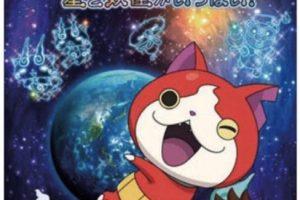 福岡県青少年科学館 「妖怪ウォッチ」ジバニャンたちがプラネタリウムで大暴れ!