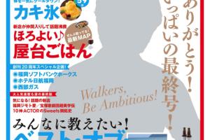 福岡ウォーカー 20年間ありがとう!最終号!涙の永久保存版