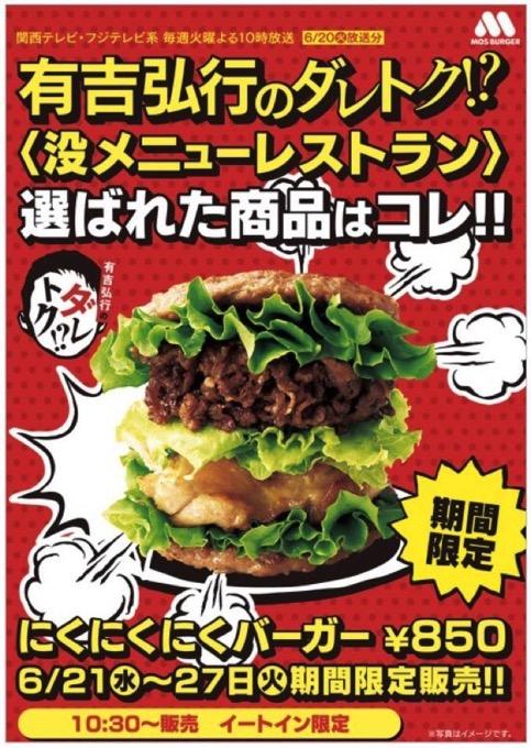「有吉弘行のダレトク!?」モスバーガーの没メニュー「にくにくにくバーガー」期間限定発売!