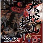 第56回 大牟田 大蛇山まつり 7月22日、23日開催!夏の夜空を熱く焦がす!