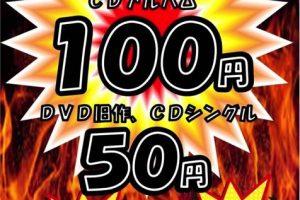 BOOKS あんとく三潴店1日限定 本数無制限レンタルセール!