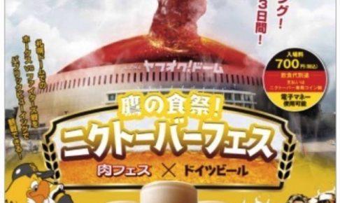 【肉フェス】鷹の食祭!ニクトーバーフェス 肉フェス×ドイツビール 7月開催!