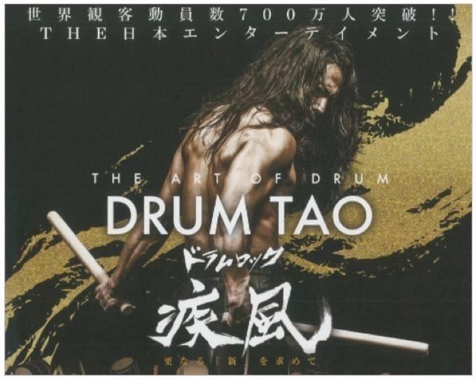 DRUM TAO2017「ドラムロック 疾風」9月13日 久留米シティプラザへ上陸!
