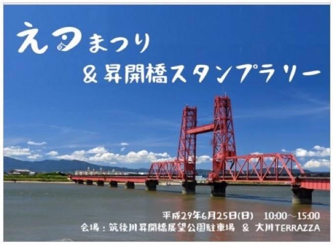 えつまつり・筑後川昇開橋スタンプラリー イタリアフェアも開催!